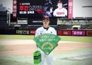 [포토] KT 강백호, 조아제약 4월 셋째 주 주간 MVP 수상