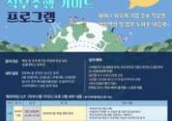 성결대학교 대학일자리센터, 2021년 해외취업 OJT 프로그램 운영