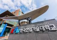 한국산업기술대, 디지털 신기술 인재양성 혁신공유대학 사업 참여