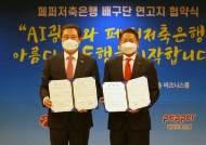 신생팀 페퍼저축은행, 광주광역시와 연고지 협약 체결