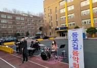 선덕고등학교, 제자들 응원하기 위한 교사들 등굣길 음악회 연다