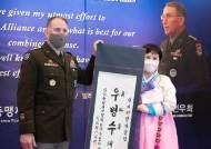 """""""우병수 대장 잘가세요"""" 한국이름 받은 에이브럼스 美사령관"""