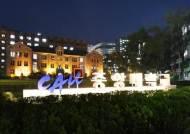 중앙대학교 심리서비스대학원, 2021학년도 후반기 신입생 모집