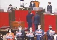 """'김부겸 총리' 여당 단독 의결…야당 """"협치 파괴"""" 피켓항의"""
