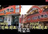"""'원조 논란' 101번지 남산돈까스 """"고소장 제출…선처 없다"""""""