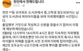 천안 아파트 도서관 음란행위 20대 남성 자수…경찰, 영장신청