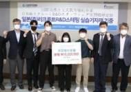 영진전문대에 일본 기업이 잇따라 기자재 기증하는 까닭