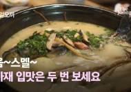 [영상] 곤드레 와플, 향어백숙… 정선 음식 나만 몰랐어?