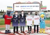 인천 팬을 위해 의기투합, SSG와 대한항공 공동 마케팅 진행