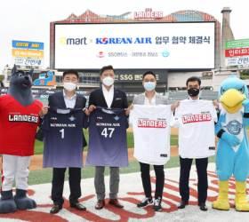 인천 팬을 위해 의기투합, SSG와 <!HS>대한항공<!HE> 공동 마케팅 진행