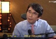 """유시민도…유튜브 고발 오죽 넘쳐나면 """"변호사 새 먹거리"""""""