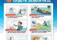 """중부지방에 호우 예비특보 발표…""""호우 대처 중대본 1단계 비상근무"""""""