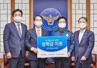 무궁화신탁, 경찰대학 교육진흥재단·경찰청과 위기 청소년 지원