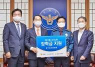 [사랑방] 무궁화신탁, 위기 청소년 후원 1억 기부