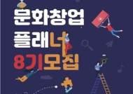 판교 경기문화창조허브, 문화창업플래너 8기 교육생 모집