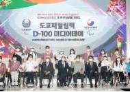 대한장애인체육회, 도쿄패럴림픽 D-100 미디어데이 행사 개최