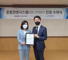 한국경영인증원, 준법경영시스템(IS0 37301) 인증기관으로 지정… ESG경영 지원