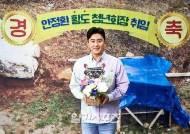 [포토]안정환, '황도 청년회장 됐어요!'