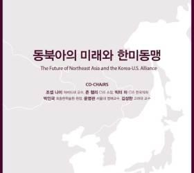 """최종현학술원-CSIS """"'상향식+하향식' 하이브리드 북핵 협상해야"""""""