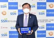 서상목 한국사회복지협의회장, 환경부 캠페인 '고고 챌린지' 동참