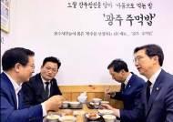 """'광주주먹밥' 나눠 먹은 여야, """"헌법 전문에 5ㆍ18 정신 담자"""""""