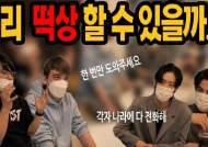 '비정상회담' 4인방, 웹예능 '찐한 남자'로 다시 뭉쳤다