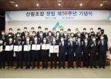 """산림조합중앙회 """"탄소중립·임산업 발전 앞장설 것"""""""