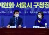 """""""재건축 규제, 세 부담 완화""""…오세훈과 '오월동주' 민주당 구청장들"""