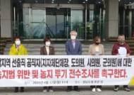 """""""양산시장 농지 앞 도로 생겨 몇배 이익""""…특혜 의혹 제기"""