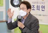 """'공수처 1호 사건' 조희연, 재심의 청구 """"첫 단추 잘못 끼워져"""""""