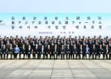 中 쑤저우에서 동아시아 기업가 타이후포럼 개최