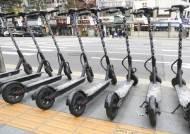 방치된 전동킥보드에 견인료 4만원 물린다…서울시 조례 공포
