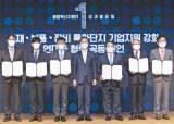 [국민의 기업] '<!HS>융합혁신지원단<!HE>' 출범 1년…소부장 산업 경쟁력 강화에 앞장