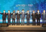 중소기업중앙회, 개성공단기업 판로개척 지원 및 남북경협 세미나 개최