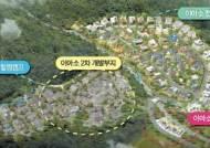 [분양 포커스] 3.3㎡당 65만~69만원 전원주택 용지넓은 치유의숲 옆, 생활·교통여건 굿!