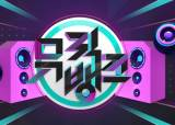 KBS '뮤직뱅크' 제작진 <!HS>코로나<!HE>19 확진, 오늘 생방송 결방