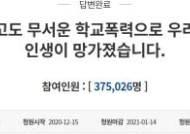 """""""스파링하자며 2시간40분 폭행"""" 동기 기절시킨 고교생들 중형"""