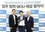 태남생활건강 '밀크바오밥' (사)한국모델협회와 공식브랜드 지정 MOU