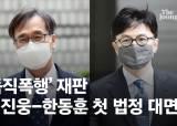 '압수수색 몸싸움' 정진웅-한동훈 10개월만에 법정서 만난다