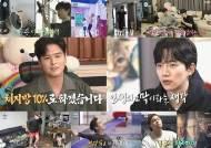 """""""지금이 인생 2막"""" '나혼산' 2PM 준호, 철저한 노력형 루틴맨"""