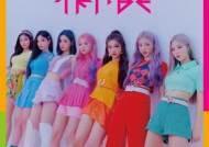 트라이비, 신곡 '러버덤'으로 MV 조회수·초동 '커리어 하이'