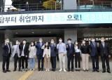 김부겸 국무총리, 세종대 대학일자리센터 방문