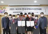 식품영양조리학부, 한국국제요리경연대회 대상 수상