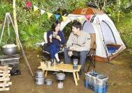 [라이프 트렌드&] 자연 속에서 누리는 소소한 즐거움가족 간 정을 담은 캠핑라이프 눈길