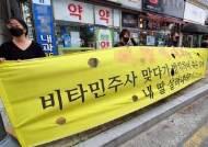 """[단독]비타민 수액 꽂자마자 """"가슴 답답""""…그리고 숨진 30대女"""