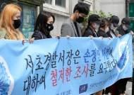 """서초서 앞에 모인 반진사 """"고 손정민 사건 철저한 조사 요구한다"""""""