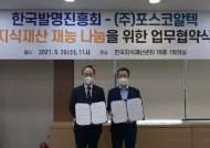 한국발명진흥회-㈜포스코알텍, 지식재산 재능 나눔 위한 업무협약