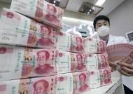 위안화 값 3년만에 최고…절상이냐 절하냐, 진퇴양난 빠진 중국