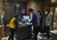 """""""도쿄올림픽만 초긴장 아냐""""…10월 전국체전 앞둔 구미도 차단총력"""