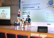 오산시 유네스코 학습도시 국제회의 온라인 개최
